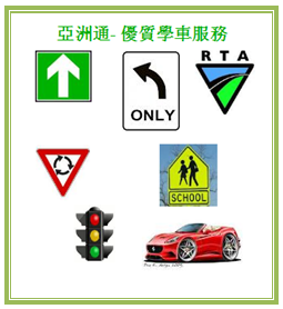 Driving School Sydney - Signs
